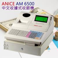 ANICE AM 6500 中文收據式收銀機