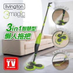 Livington-3 in 1智慧型懶人拖把/乾濕兩用_共附6個布盤(不沾手/自動壓噴水/三個圓盤無死角/延長拖把)