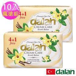 土耳其dalan - 香草豆莢乳霜皂 10入瘋搶組(即期品至2022.01)
