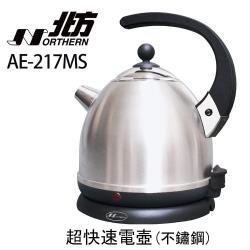 【德國北方】多功能超快速電壺(不鏽鋼) AE217MS