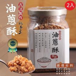 太禓食品馥源古法製作純手工油蔥酥300g(2入組)