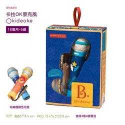 美國【B.Toys】卡拉OK麥克風-藍