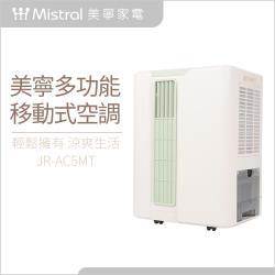 【限時加贈扇形版】美寧 旗艦級透涼移動冷氣機/除濕機JR-AC5MT(綠色限定版)