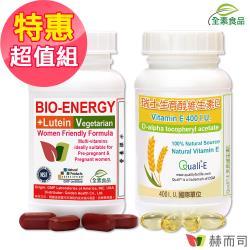 【赫而司】小產營養補充超值組(新元氣綜合錠全素食綜合維他命60顆+ 瑞士DSM天然維生素E高單位400IU具抗氧化作用100顆)
