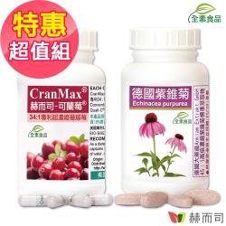 【赫而司】女性私密健康超值組合(可蘭莓®超濃縮蔓越莓60顆+德國紫錐菊口含錠60錠)