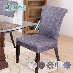格藍傢飾-萬用彈力餐椅套-6入
