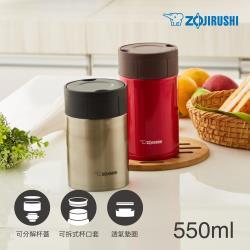 象印550ml可分解杯蓋不鏽鋼真空燜燒杯燜燒罐(SW-HAE55)(買就送)