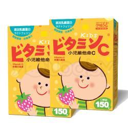 孕哺兒 小兒系列-小兒維他命C 草莓風味口嚼錠150粒 -2盒入
