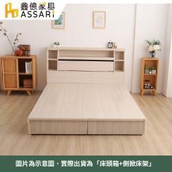 ASSARI-本田房間組二件(床箱+側掀)雙大6尺