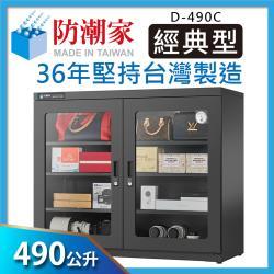 防潮家 490公升大型電子防潮箱D-490C