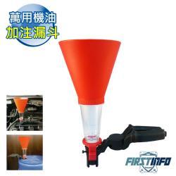 【良匠工具】可調固定式萬用機油加注漏斗 台灣製造高品質