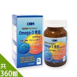 【QBM】 高單位Omega3專利魚油3入組(120顆/瓶,共360顆)