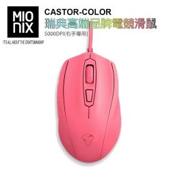 【MIONIX 】瑞典高端品牌CASTOR COLOR 5000DPI 電競滑鼠 (霜糖紅.右手專用)