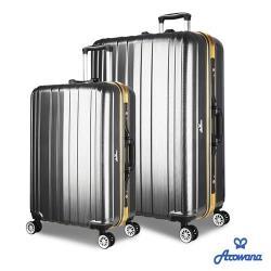 [Arowana 亞諾納] 勁彩塑鋼25+29吋PC鋁框旅行箱/行李箱 (多色任選)