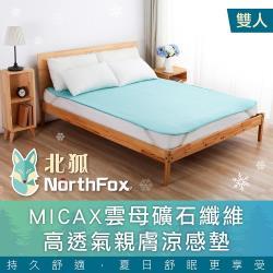 【NorthFox北狐】MICAX雲母礦石纖維高透氣親膚涼感墊 (涼蓆 涼墊 雙人床5x6尺適用)