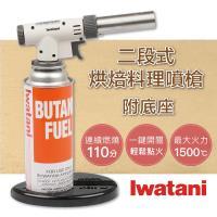 日本Iwatani岩谷高火力二段式瓦斯噴槍附座