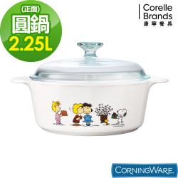 Corningware美國康寧 2.25L圓型SNOOPY康寧鍋
