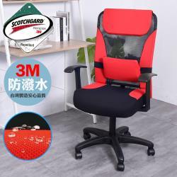 凱堡 3M防潑水(T扶)美學高扶手腰背辦公椅/電腦椅