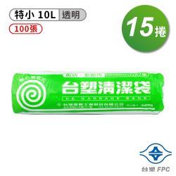 台塑 實心 清潔袋 垃圾袋 (特小) (透明)  (10L) (40*50cm) (箱購 15入)
