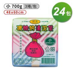 淳安碳酸鈣清潔袋 垃圾袋 小 (3入)(48*60cm)(箱購 24入)