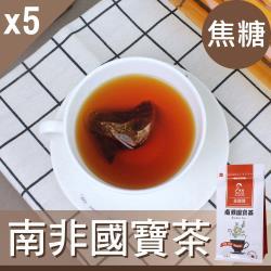 【Mr.Teago】南非國寶茶/養生茶(焦糖)-3角立體茶包-5袋/組(30包/袋)