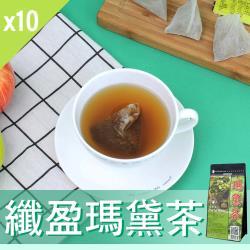 【Mr.Teago】纖盈瑪黛茶/養生茶/養生飲-3角立體茶包-10袋/組(30包/袋)