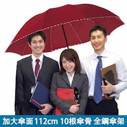 112公分大型十根傘骨全鋼加固三折折疊傘雨傘-酒紅