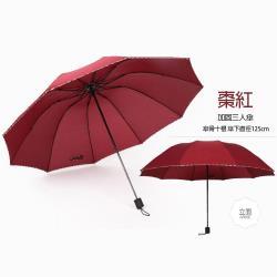 125公分超大十根傘骨加固三折折疊傘雨傘-酒紅色