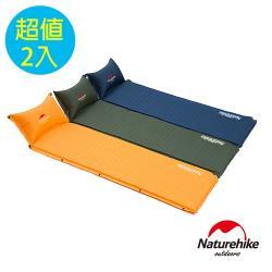 Naturehike 自動充氣 帶枕式單人睡墊  超值2入組