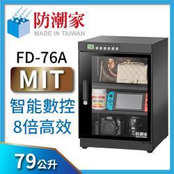 防潮家 79公升旗艦系列電子防潮箱FD-76A