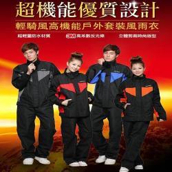 【飛銳fairrain】輕騎風高機能戶外套裝風雨衣1套組