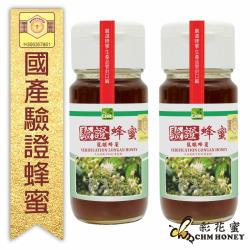彩花蜜 驗證龍眼蜂蜜優惠組700g(2入)