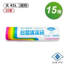 台塑 實心 清潔袋 垃圾袋 (大) (透明) (45L) (65*75cm) (箱購 15入)