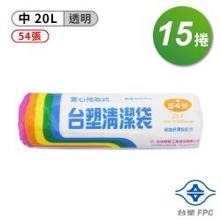 台塑 實心 清潔袋 垃圾袋 (中) (透明) (20L) (53*63cm) (箱購 15入)