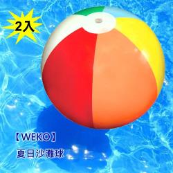 【WEKO】16吋夏日沙灘球2入(WE-BE16-2入)