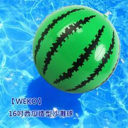 【WEKO】16吋西瓜造型沙灘球1入(WE-WM16)