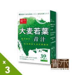 【菁禾GENHAO】大麥若葉青汁 3盒