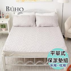 【BUHO布歐】防水平單式竹炭保潔墊+枕墊組─雙人特大