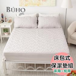 BUHO布歐 雙人防水床包式竹炭保潔墊+枕墊2入