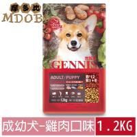 MDOBI摩多比 GENNIS吉妮斯 特級成/ 幼犬配方 狗飼料 1.2KG(雞肉口味)