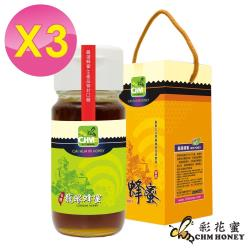 彩花蜜 台灣龍眼蜂蜜700g(3入)