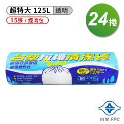 台塑 拉繩 清潔袋 垃圾袋 (超特大) (透明) (125L) (93*100cm)(箱購 24入)