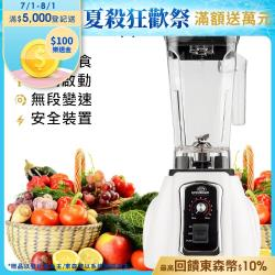 SUPERMUM 專業營養調理機 BTC-A3 白/紅色任選