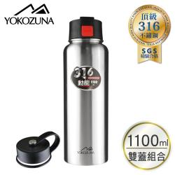 YOKOZUNA頂級316不鏽鋼雙蓋動能保冰保溫杯保溫瓶1100ml