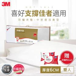 3M 防螨床墊-中密度加高型(雙人)+防蹣枕心2入
