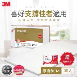 3M 防螨床墊-中密度加高型(單人)+防蹣枕心1入