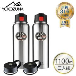 YOKOZUNA頂級316不鏽鋼雙蓋動能保冰保溫杯保溫瓶1100ml二入組