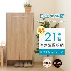 《HOPMA》日式雙門六層鞋櫃/收納櫃