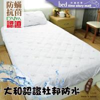 【BTS】日本大和認證SEK防蟎抗菌防過敏鋪棉透氣_杜邦_特殊技術防水保潔墊_雙人加大6尺_加高床包式