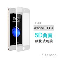 iPhone 8 Plus 5.5吋 5D全屏鋼化玻璃保護膜 (PC038-9)